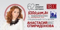 Ресторану «Узбекистан» 62 года!