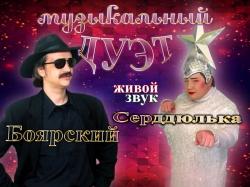 ВОКАЛЬНЫЙ  Двойник Боярского и Сердючки Поют дуэтом. ЖИВОЙ ЗВУК