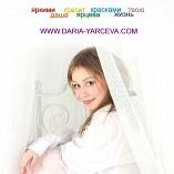 Дарья Ярцева